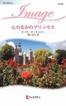 心のなかのプリンセス-電子書籍