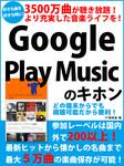 3500万曲が聴き放題! より充実した音楽ライフを! Google Play Musicのキホン-電子書籍