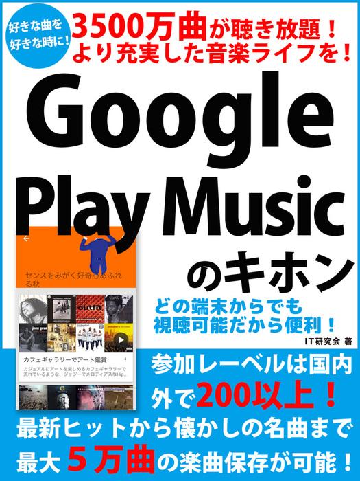 3500万曲が聴き放題! より充実した音楽ライフを! Google Play Musicのキホン拡大写真