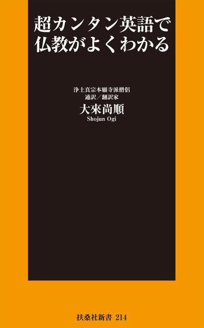 超カンタン英語で仏教がよくわかる-電子書籍