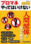 プロマネやってはいけない ヒューマンスキル編(日経BP Next ICT選書)-電子書籍
