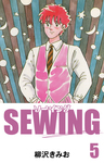 SEWING(5)-電子書籍