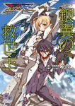 エンゼルギア 天使大戦TRPG The 2nd Edition リプレイ 銀翼の救世主-電子書籍