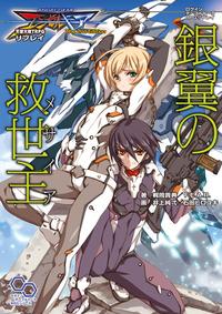 エンゼルギア 天使大戦TRPG The 2nd Edition リプレイ 銀翼の救世主