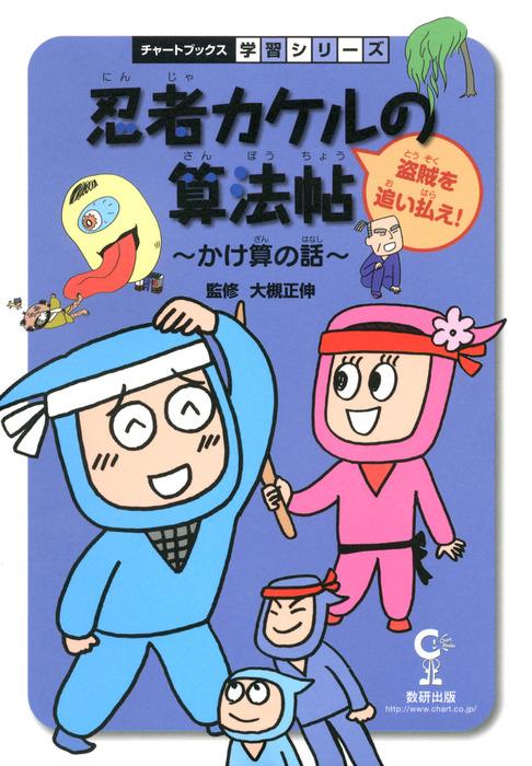 忍者カケルの算法帖 : 盗賊を追い払え! : 算数拡大写真