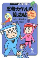 忍者カケルの算法帖(チャートブックス学習シリーズ)