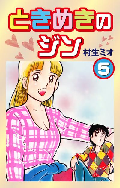 ときめきのジン(5)-電子書籍