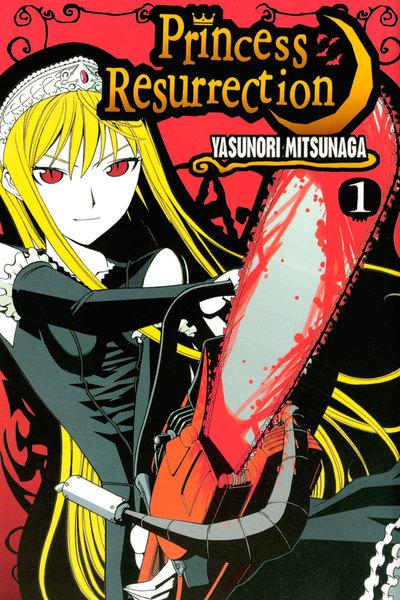 Princess Resurrection 1-電子書籍