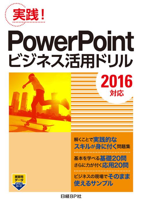 PowerPointビジネス活用ドリル[2016対応]拡大写真