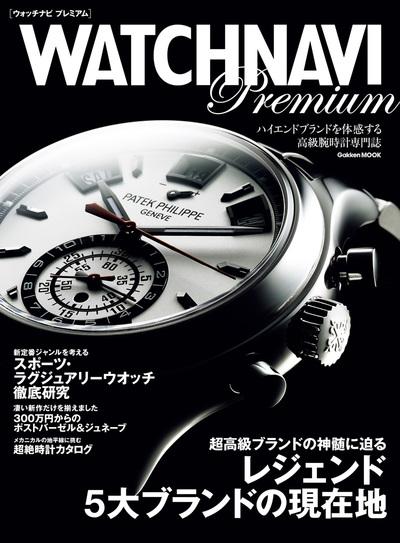 WATCHNAVI Premium-電子書籍