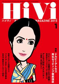 HiVi (ハイヴィ) 2015年 1月号