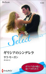 ギリシアのシンデレラ【ハーレクイン・セレクト版】-電子書籍