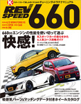 自動車誌MOOK  REV SPEED 660-電子書籍