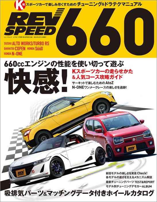 自動車誌MOOK  REV SPEED 660拡大写真