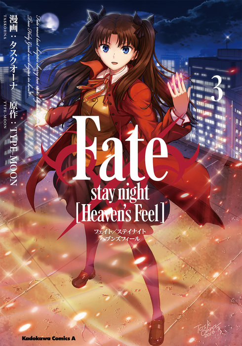 Fate/stay night [Heaven's Feel](3)-電子書籍-拡大画像