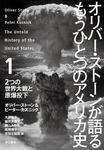 オリバー・ストーンが語る もうひとつのアメリカ史1 2つの世界大戦と原爆投下-電子書籍