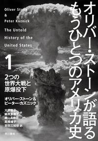 オリバー・ストーンが語る もうひとつのアメリカ史1 2つの世界大戦と原爆投下