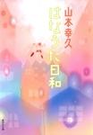 はなうた日和-電子書籍