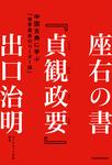座右の書『貞観政要』 中国古典に学ぶ「世界最高のリーダー論」-電子書籍