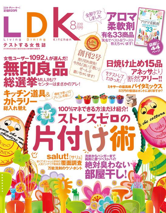 LDK (エル・ディー・ケー) 2013年 8月号拡大写真