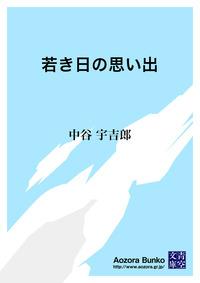 若き日の思い出-電子書籍