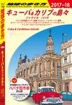 地球の歩き方 B24 キューバ&カリブの島々 2017-2018-電子書籍