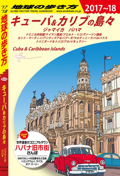 地球の歩き方 B24 キューバ&カリブの島々 2017-2018-電子書籍-拡大画像