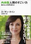 内向型人間のすごい力 静かな人が世界を変える-電子書籍