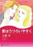愛はうつろいやすく-電子書籍