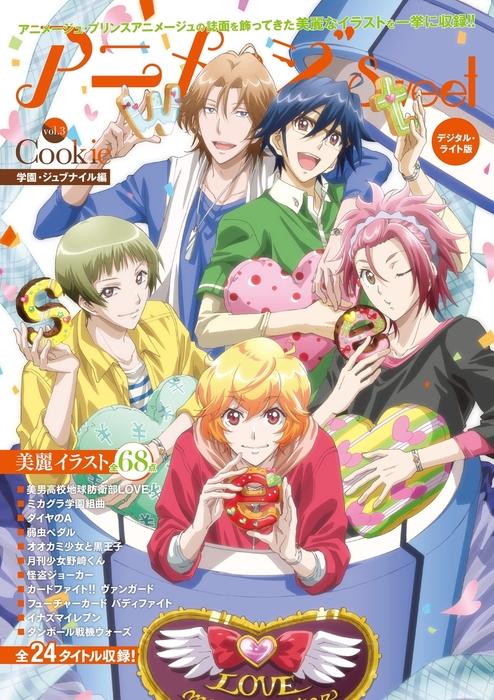 アニメージュ Sweet vol.3 Cookie デジタル・ライト版-電子書籍-拡大画像