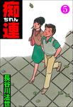 痴連 5-電子書籍