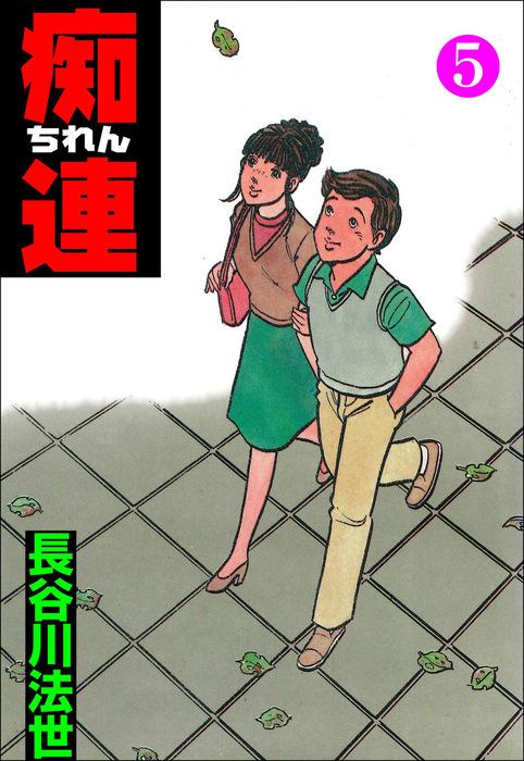 痴連5拡大写真