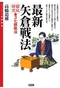 スーパー将棋講座 最新矢倉戦法 先手3七銀戦法徹底研究-電子書籍