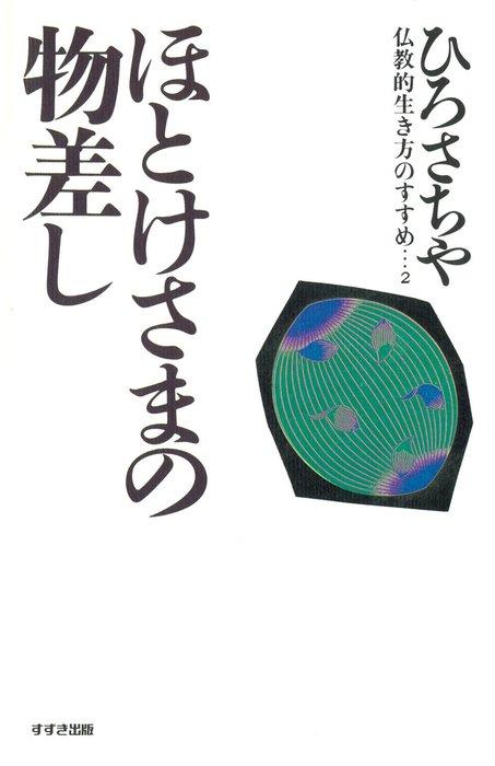 ほとけさまの物差し : 仏教的生き方のすすめ〈2〉-電子書籍-拡大画像
