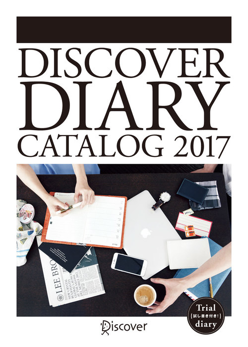 DISCOVER DIARY CATALOG 2017拡大写真