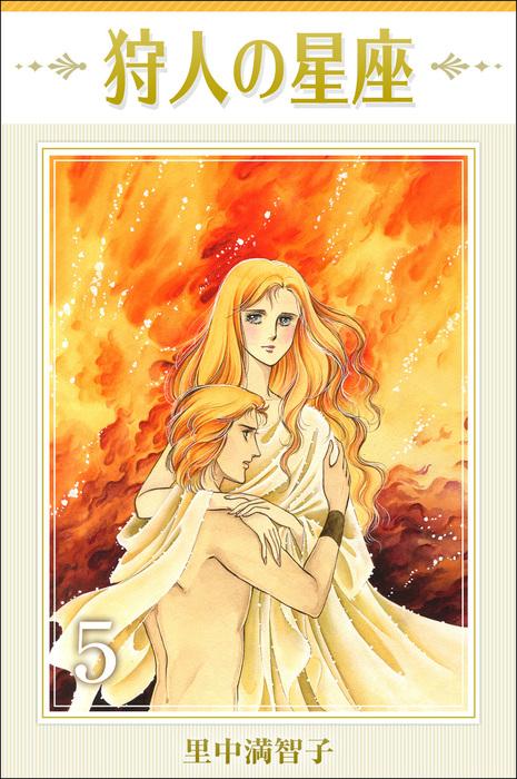 狩人の星座 5巻-電子書籍-拡大画像