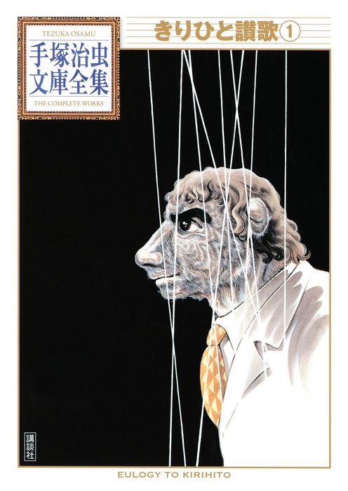 きりひと讃歌 手塚治虫文庫全集(1)拡大写真