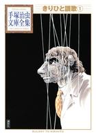 「きりひと讃歌 手塚治虫文庫全集」シリーズ