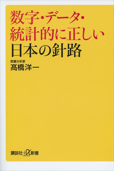 数字・データ・統計的に正しい日本の針路-電子書籍-拡大画像