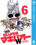 たいようのマキバオーW 6-電子書籍