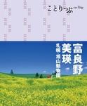 ことりっぷ 富良野・美瑛 札幌・旭山動物園-電子書籍
