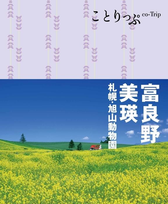 ことりっぷ 富良野・美瑛 札幌・旭山動物園拡大写真