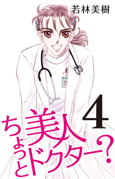 ちょっと美人ドクター? 4-電子書籍