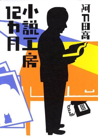 小説工房12カ月-電子書籍