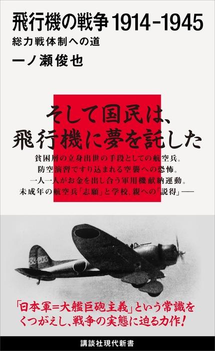 飛行機の戦争 1914-1945 総力戦体制への道-電子書籍-拡大画像