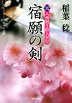 真・八州廻り浪人奉行 : 5 宿願の剣-電子書籍