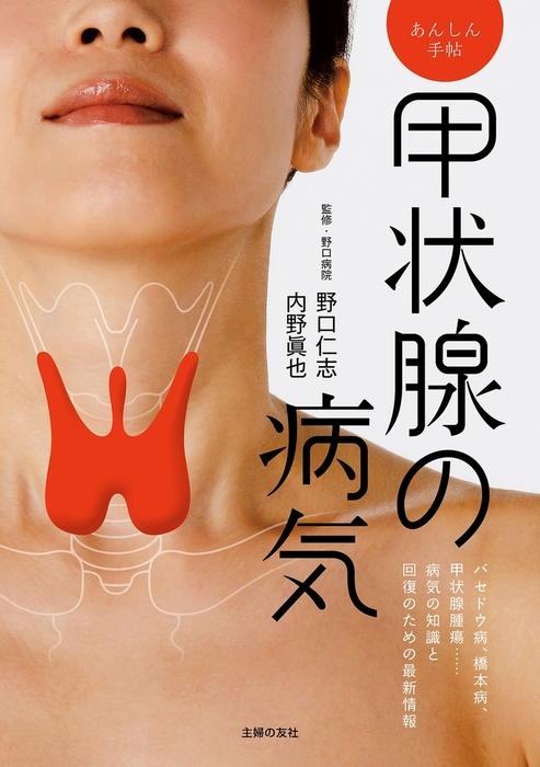 甲状腺の病気拡大写真