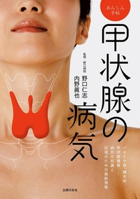 甲状腺の病気-電子書籍