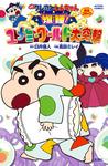映画クレヨンしんちゃん 爆睡!ユメミーワールド大突撃-電子書籍