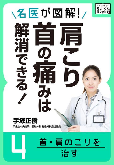 名医が図解! 肩こり・首の痛みは解消できる! (4) 首・肩のこりを治す拡大写真